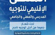 الملتقى الإقليمي للتوجيه المدرسي والمهني والجامعي