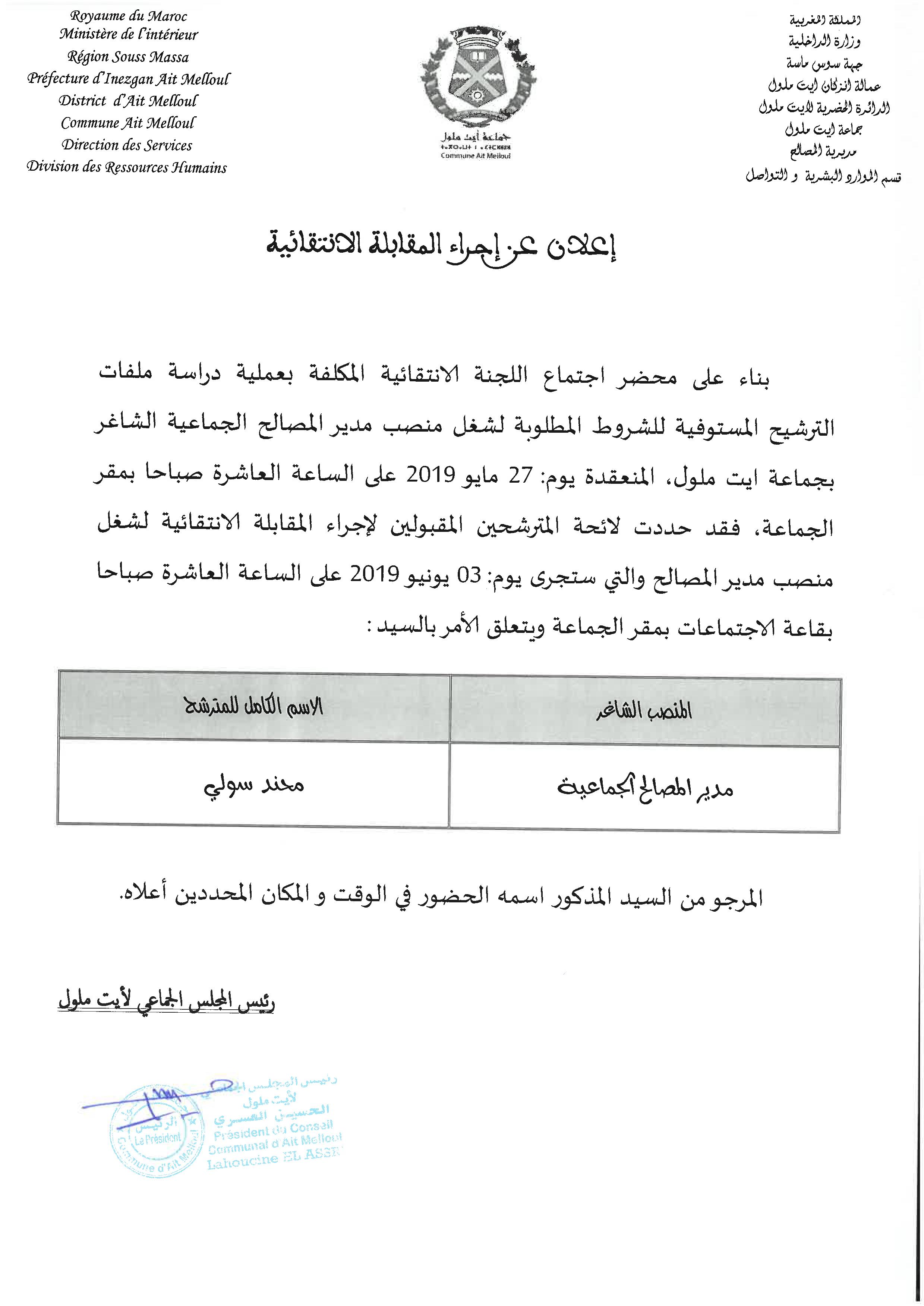 إعلان عن إجراء المباراة الإنتقائية لشغل منصب مدير المصالح الجماعية بجماعة أيت ملول