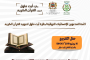 لائحة المدعوين للإقصائيات النهائية لجائزة أيت ملول للقرآن الكريم