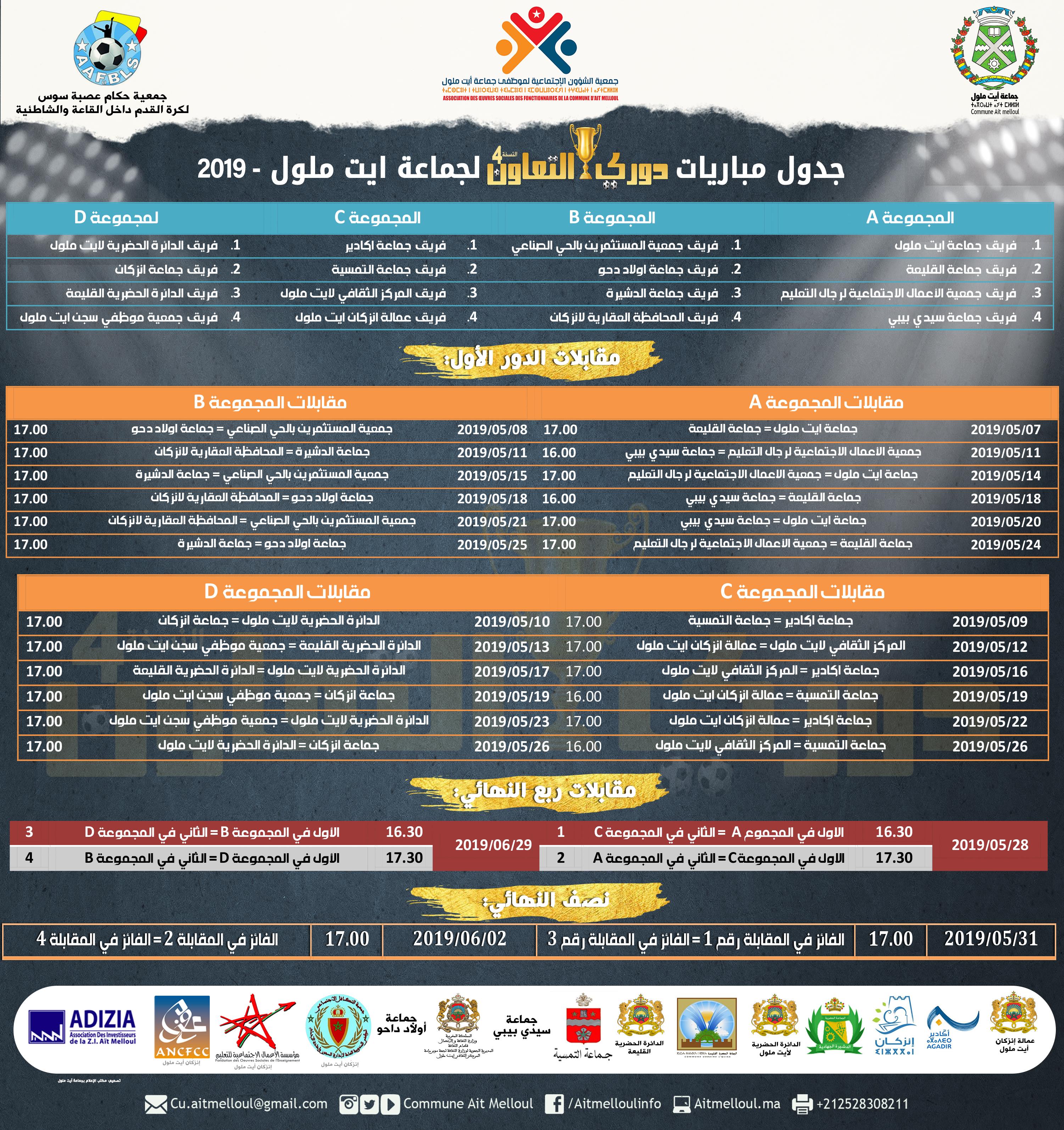 برنامج مباريات دوري التعاون في نسخته الرابعة