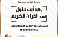 جماعة أيت ملول تنظم جائزة أيت ملول لتجويد القرآن الكريم بمناسبة شهر رمضان المبارك