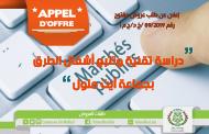 إعلان عن طلب عروض مفتوح  رقم 09/2019 /خ د/ج م أ والمتعلق ب: