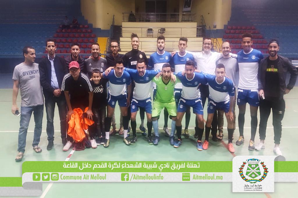 تهنئة لفريق نادي شبيبة الشهداء لكرة القدم داخل القاعة بعد تحقيقه الصعود للقسم الثالث