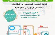 مؤسسة مغرب المقاولات وجماعة أيت ملول ينظمان لقاءا تحسيسياً للمستفيدين من نظام المقاول الذاتي