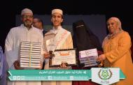 إختتام جائزة أيت ملول لتجويد القرآن الكريم بتتويج الفائزين