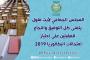 إعلان عن طلب عروض مفتوح رقم 11/2019 المتعلق بـــ :