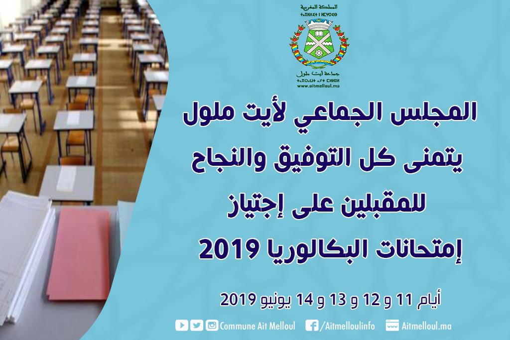 المجلس الجماعي لأيت ملول يتمنى كل التوفيق والنجاح للمقبلين على إجتياز إمتحانات البكالوريا 2019