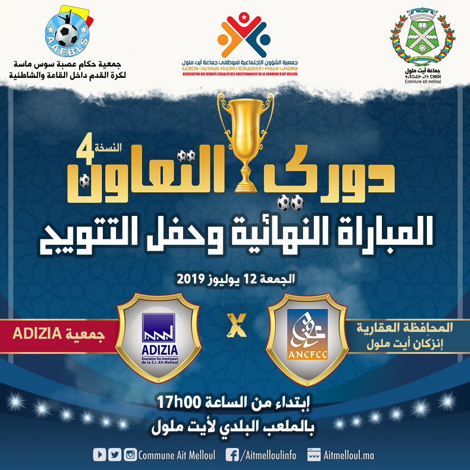 المباراة النهائية وحفل التتويج لدوري التعاون بين الجماعات