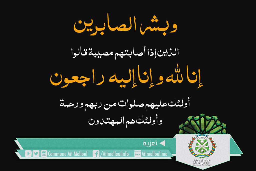 """تعزية في وفاة والدة السيد """"الحسين العوامي"""" عضو بمجلس جماعة أيت ملول"""