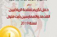 تنسيقية جمعيات أيت ملول بدعم من جماعة أيت ملول تحتفي بالرياضيين القدماء والممارسين بأيت ملول لسنة 2019