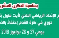 دوري في كرة القدم  بمناسبة الذكرى العشرين لعيد العرش المجيد و تأسيس النادي الرياضي البلدي لأيت ملول