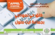 إعلان عن طلب عروض رقم 18/2019 /اش/م و ت ب /ج أ