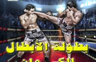 بمناسبة عيد العرش المجيد  بطولة الأبطال