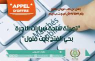 إعلان عن طلب عروض رقم 19/2018 / اش /م و ت ب/ ج أ والمتعلق ب: