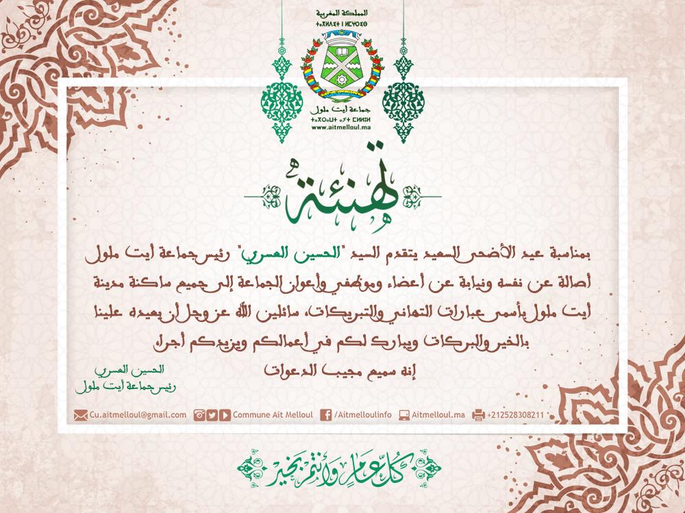 تهنئة رئيس جماعة أيت ملول بمناسبة عيد الأضحى المبارك