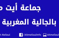 جماعة أيت ملول ترحّب بالجالية المغربية المقيمة بالخارج وتضع تدابير لحسن إستقبالهم