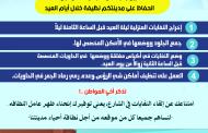 المجلس الجماعي لأيت ملول وجمعيات المجتمع المدني ينظمان أياما تحسيسية حول نظافة المدينة أيام عيد الأضحى المبارك