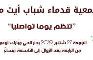 جمعية قدماء شباب أيت ملول بتعاون مع جماعة أيت ملول، تنظم يوما تواصليا بأيت ملول
