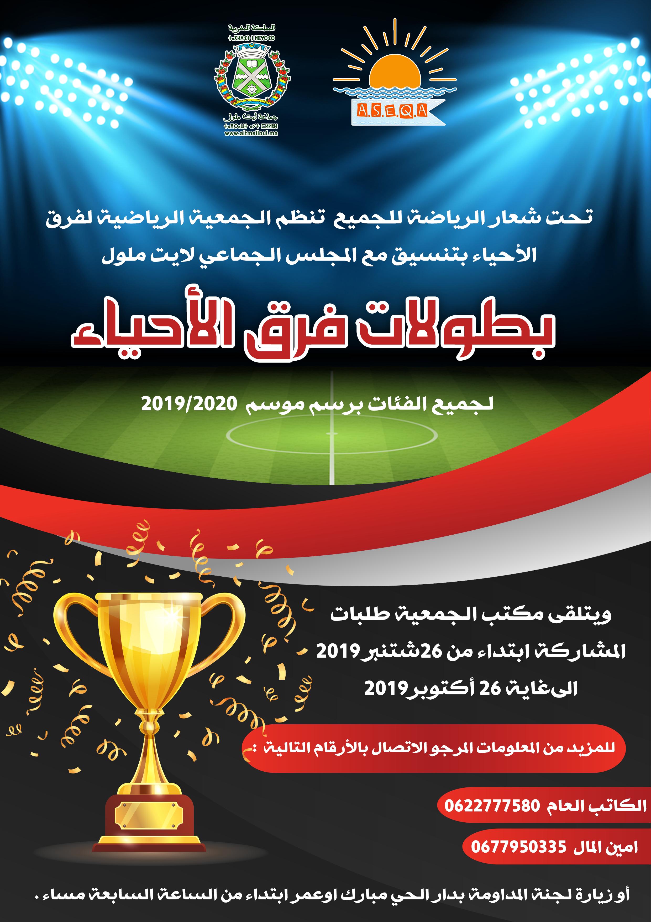 إنطلاق التسجيل في بطولات فرق الأحياء بأيت ملول للموسم الرياضي 2019/2020
