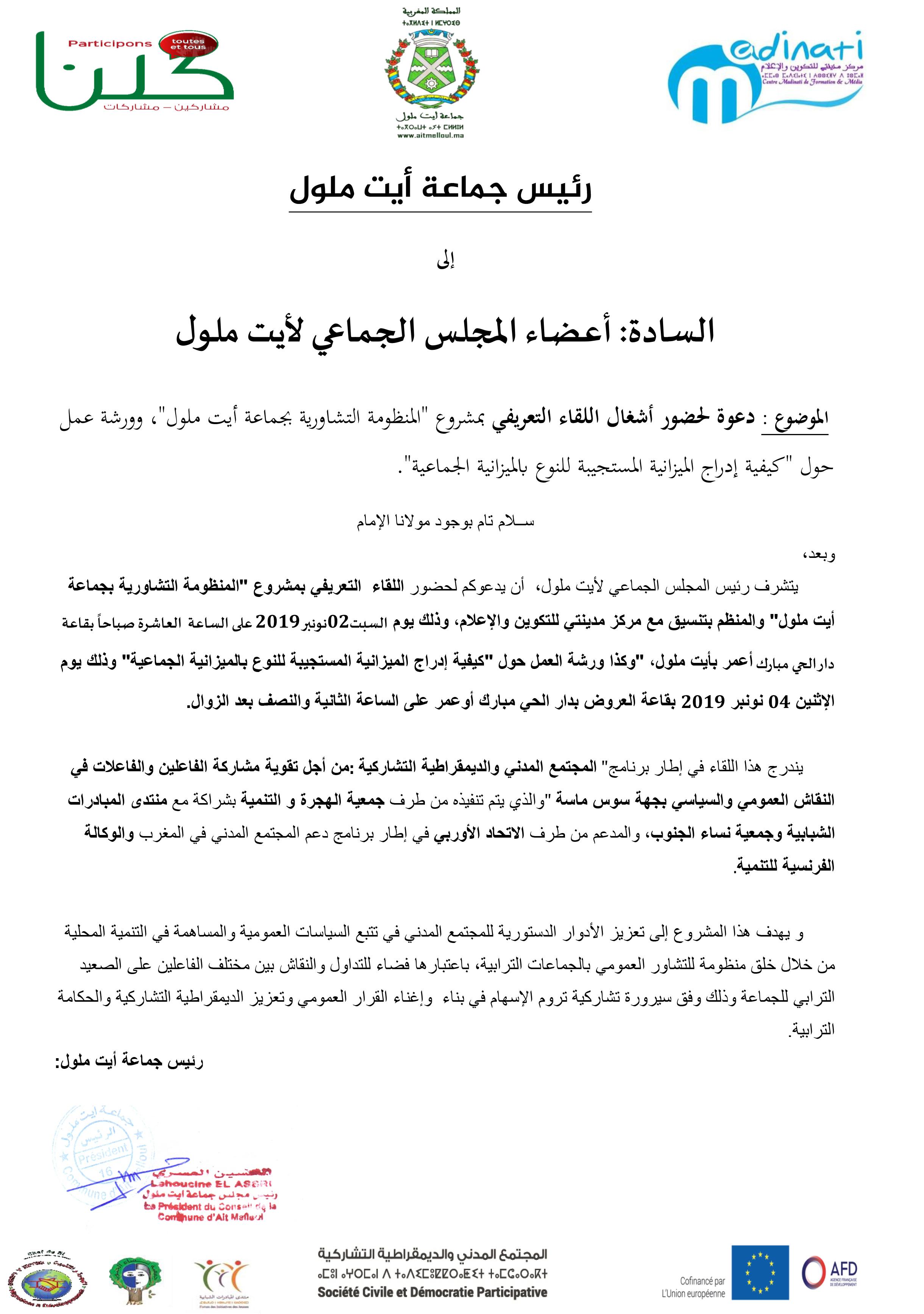 دعوة لأعضاء المجلس الجماعي لأيت ملول لحضور أشغال اللقاء التعريفي بمشروع