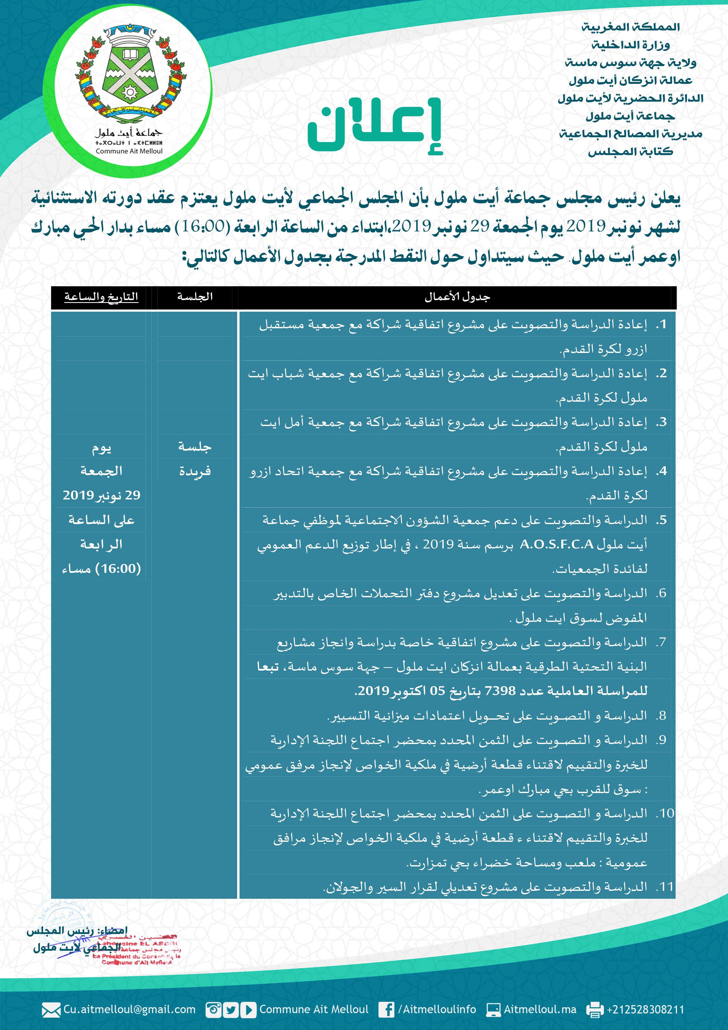 المجلس الجماعي لأيت ملول يعقد دورة إستثنائية لشهر نونبر 2019 وهذه هي النقط المدرجة