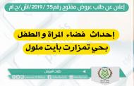إعلان عن طلب عروض مفتوح رقم35 /2019/اش/ج.ام المتعلق ب: