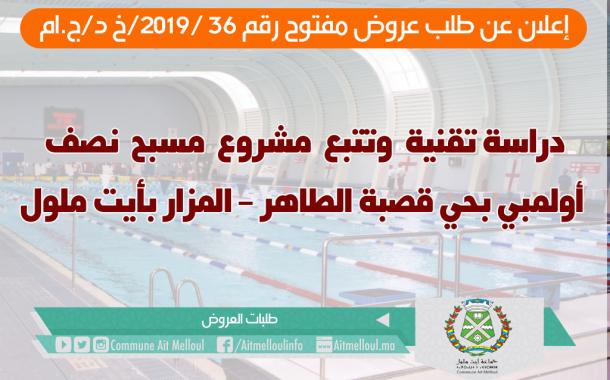 إعلان عن طلب عروض مفتوح رقم 36 /2019/خ د/ج.ام