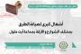 إعلان عن طلب عروض مفتوح رقم34/2019/اش/ ج.ام والمتعلق ب: