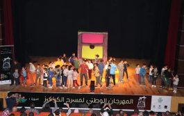 إحياء مسرح العرائس بأيت ملول، المهرجان الوطني لمسرح العرائس يفتتح دورته الأولى