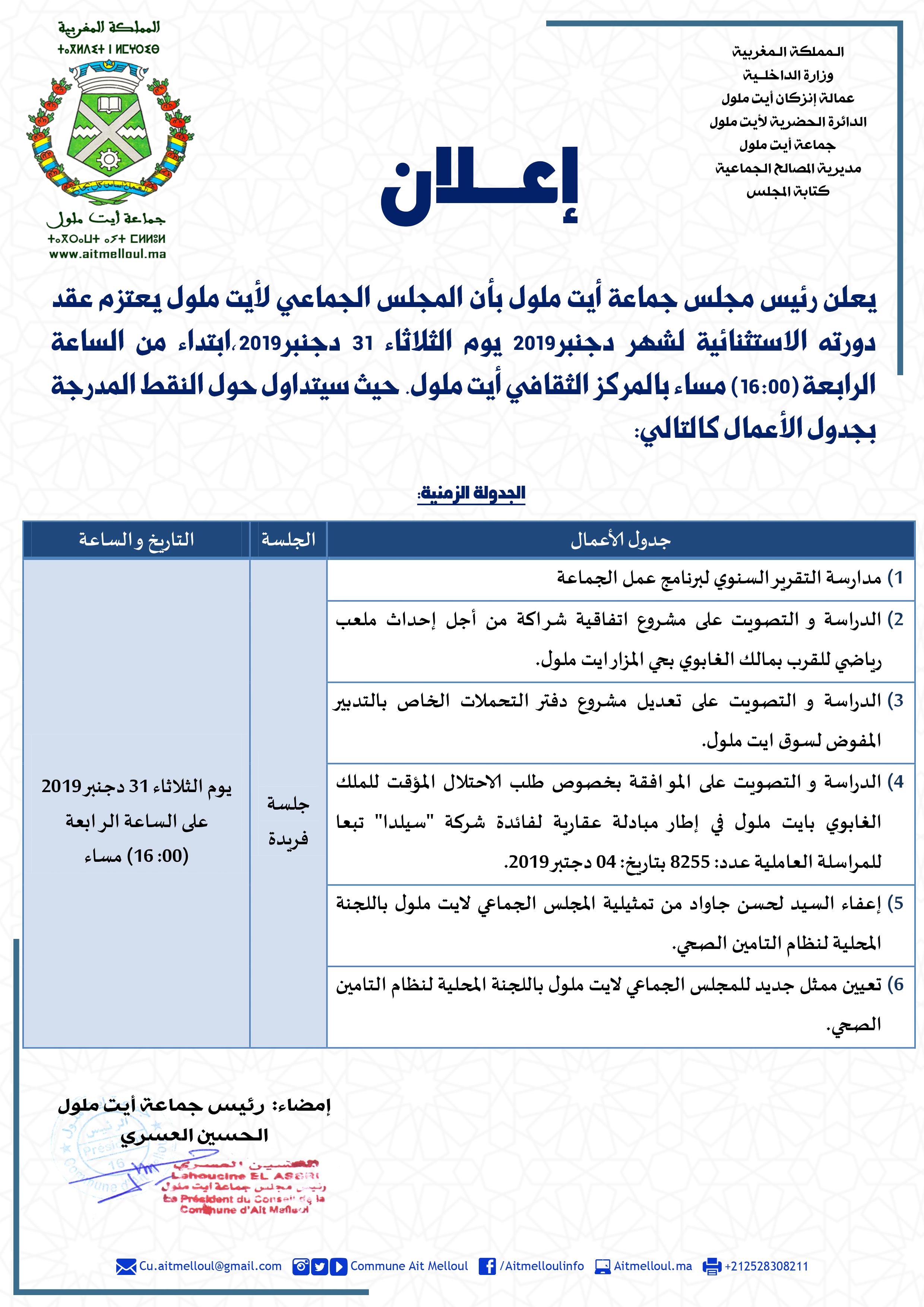 إعلان عن الدورة الإستثنائية للمجلس لشهر دجنبر 2019