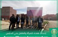 إحداث فضاء للمرأة والطفل بحي أسايس مبارك أوعمر مولاي عمر بجماعة أيت ملول