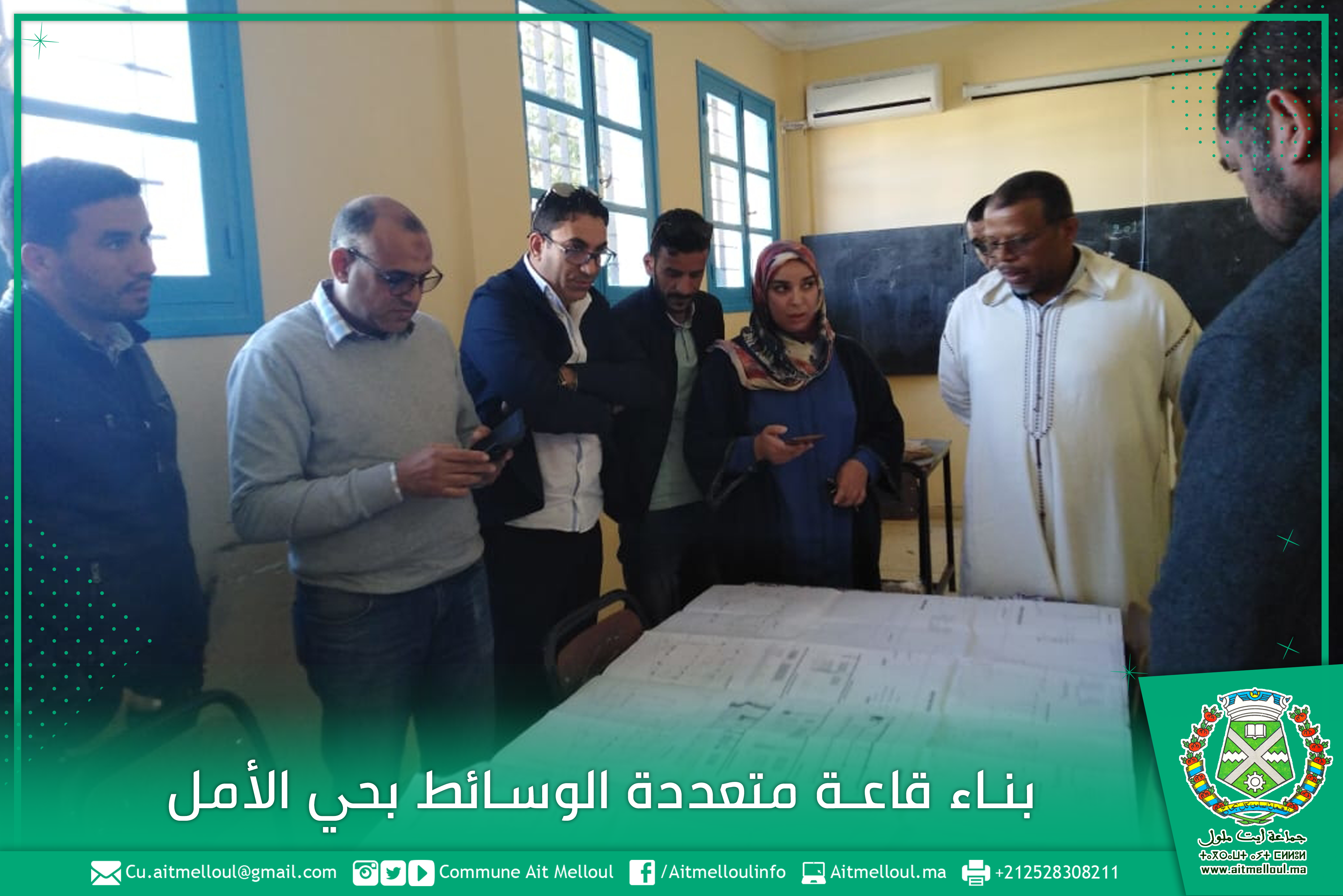 رئيس المجلس يشرف على إنطلاق ورش بناء قاعة متعددة الإستعمالات للشباب بحي الأمل بأيت ملول