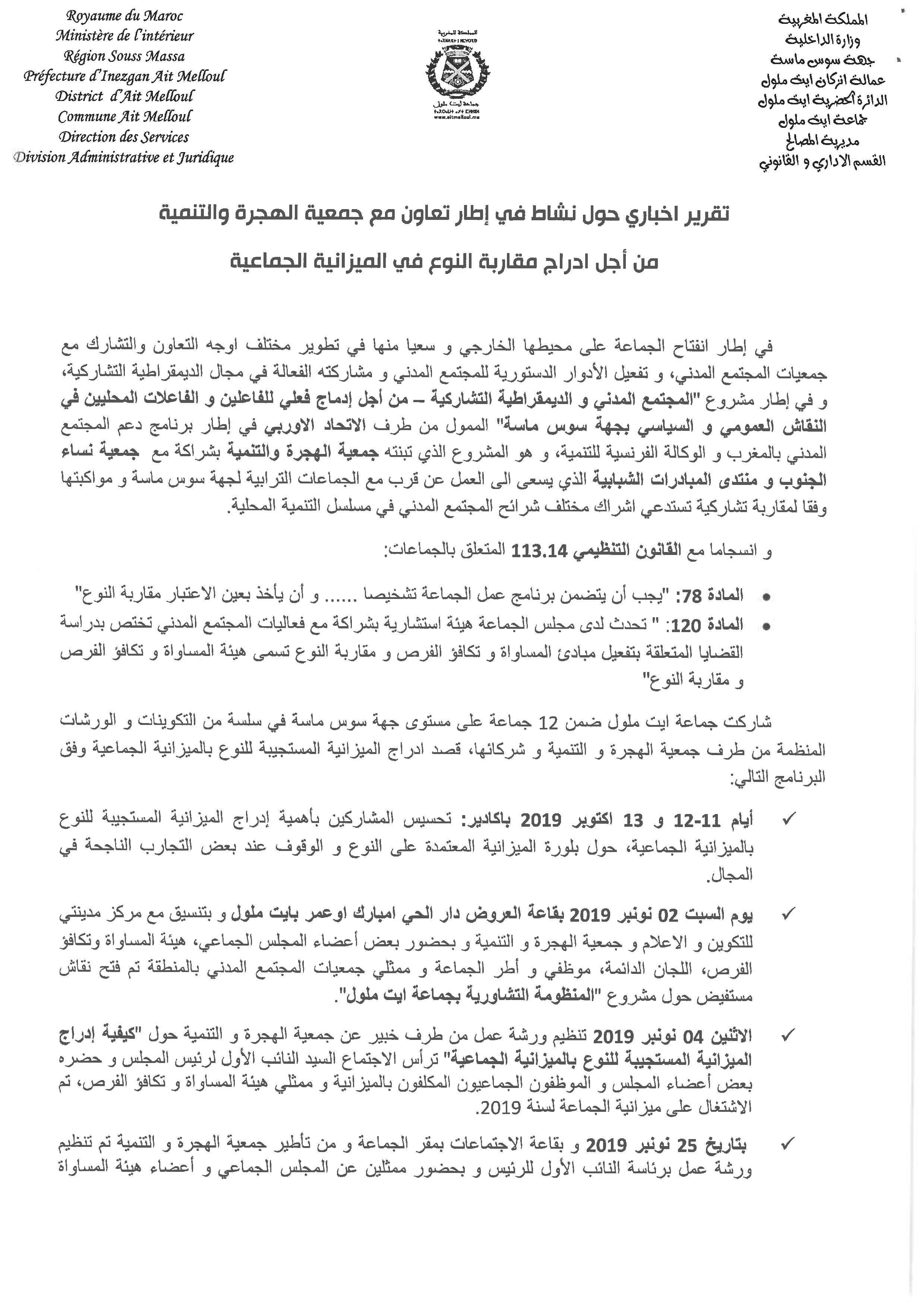 تقرير إخباري حول نشاط في إطار تعاون مع جمعية الهجرة والتنمية من أجل إدراج مقاربة النوع في الميزانية الجماعية