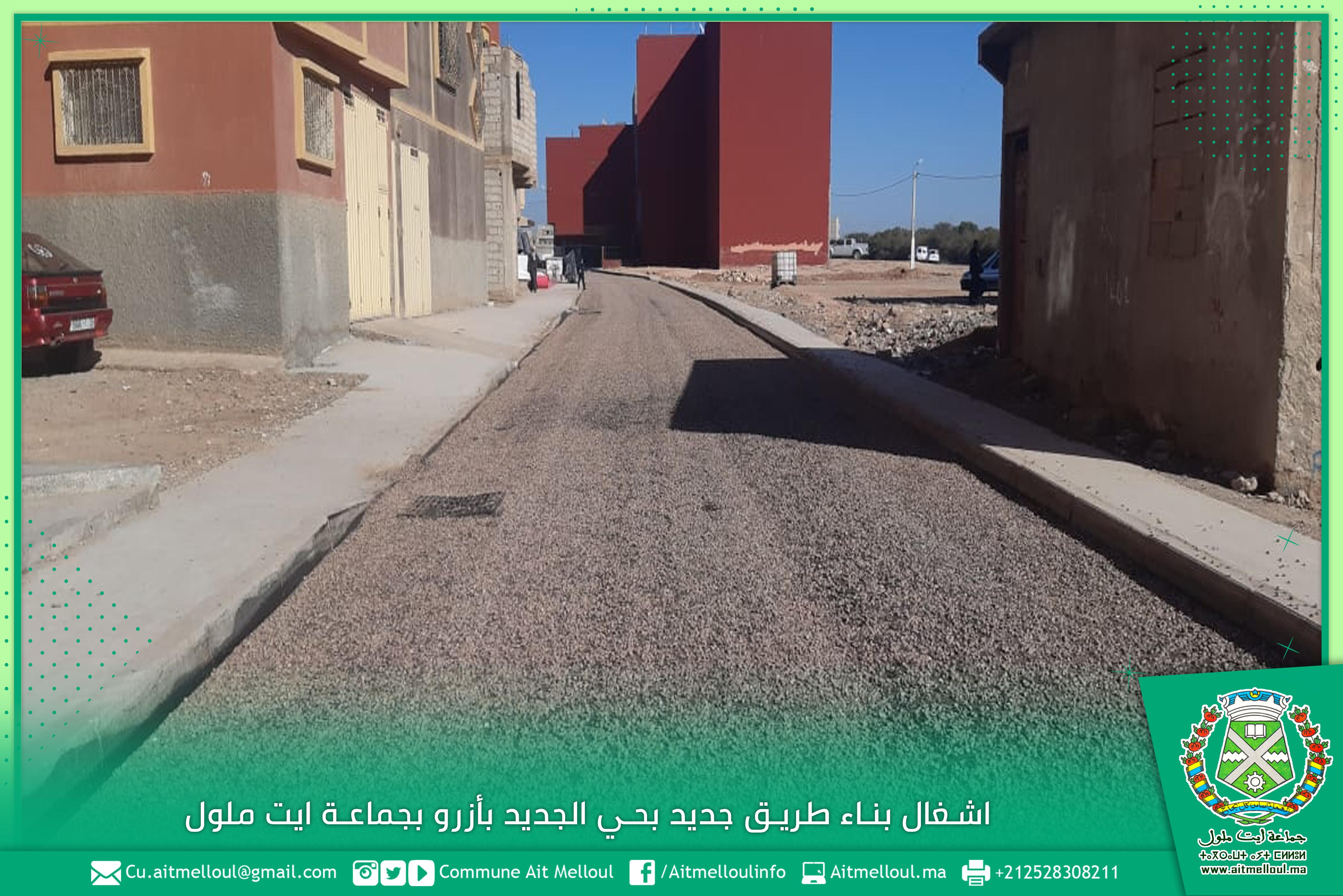 أشغال بناء طريق جديد بحي الجديد بأزرو بجماعة أيت ملول