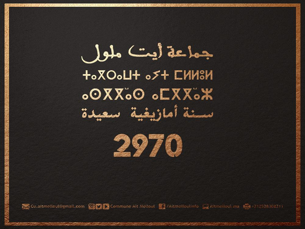 جماعة أيت ملول تتمنى لكم سنة أمازيغية سعيدة