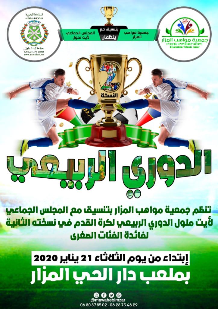 الدوري الربيعي لكرة القدم بحي المزار