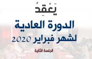 المجلس الجماعي لأيت ملول يعقد يوم الخميس 20 فبراير 2020 الجلسة الثانية للدورة العادية لشهر فبراير