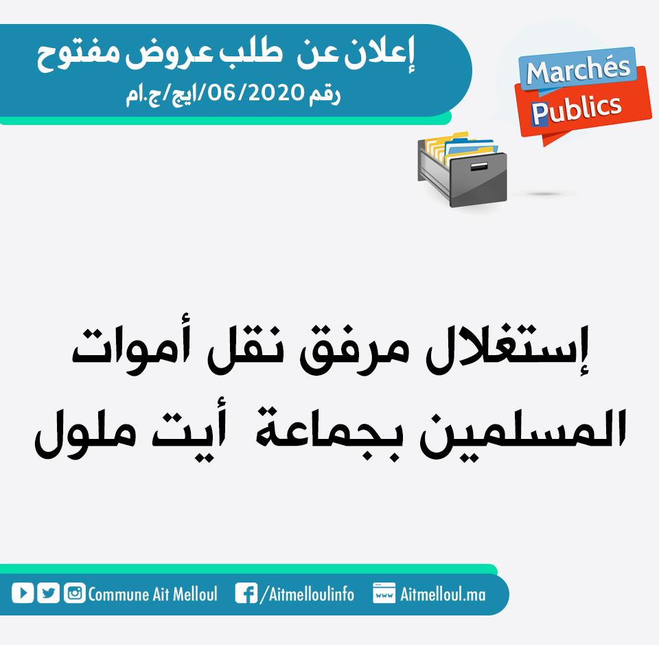 إعلان عن طلب عروض مفتوح رقم 06/2020/ايج/ /ج.ام