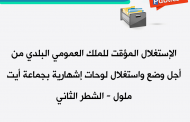 إعلان عن طلب عروض رقم 02/2020 /ايج /ج ام والمتعلق بـــ: