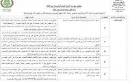 ملخص مقررات الدورة العادية لشهر فبرايــــــر 2020 بدار الحي مبارك اوعمر ايت ملول