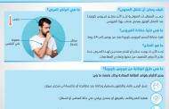 وزارة الصحة - معلومات ونصائح حول مرض فيروس