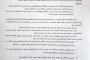مذكرة رئيس مجلس جماعة أيت ملول إلى عموم موظفي جماعة أيت ملول