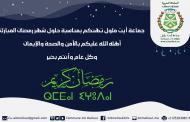 تهنئة بمناسبة شهر رمضان مبارك الكريم