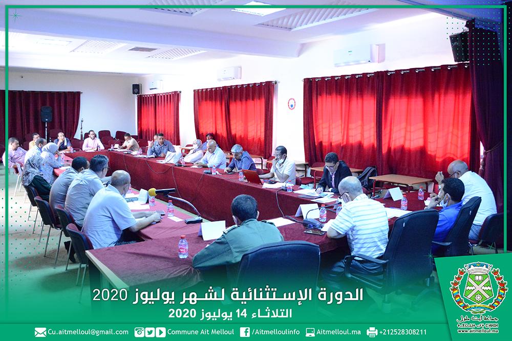 جماعة أيت ملول – المجلس يختتم الجلسة الثالثة لدورته الاستثنائية ويتداول في النقط التالية