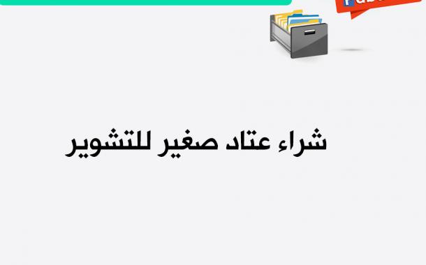 إعلان عن طلب عروض مفتوح رقم: 10/2020/ت/ ج أم والمتعلق ب:
