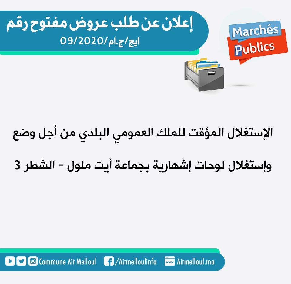 إعلان عن طلب عروض مفتوح رقم 09/2020/ايج/ج.ام والمتعلق ب: