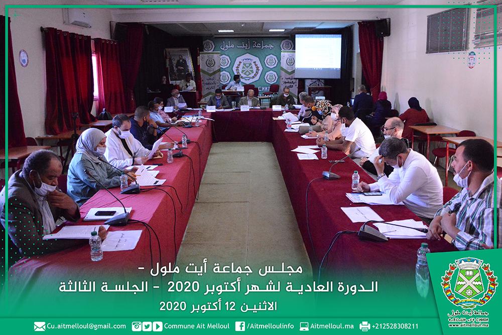 جماعة أيت ملول - المجلس يختتم دورته العادية لشهر أكتوبر 2020 بالتداول حول هذه النقط
