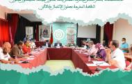 الإعلان عن الدورة الإستثنائية للمجلس الجماعي لأيت ملول (نونبر 2020)