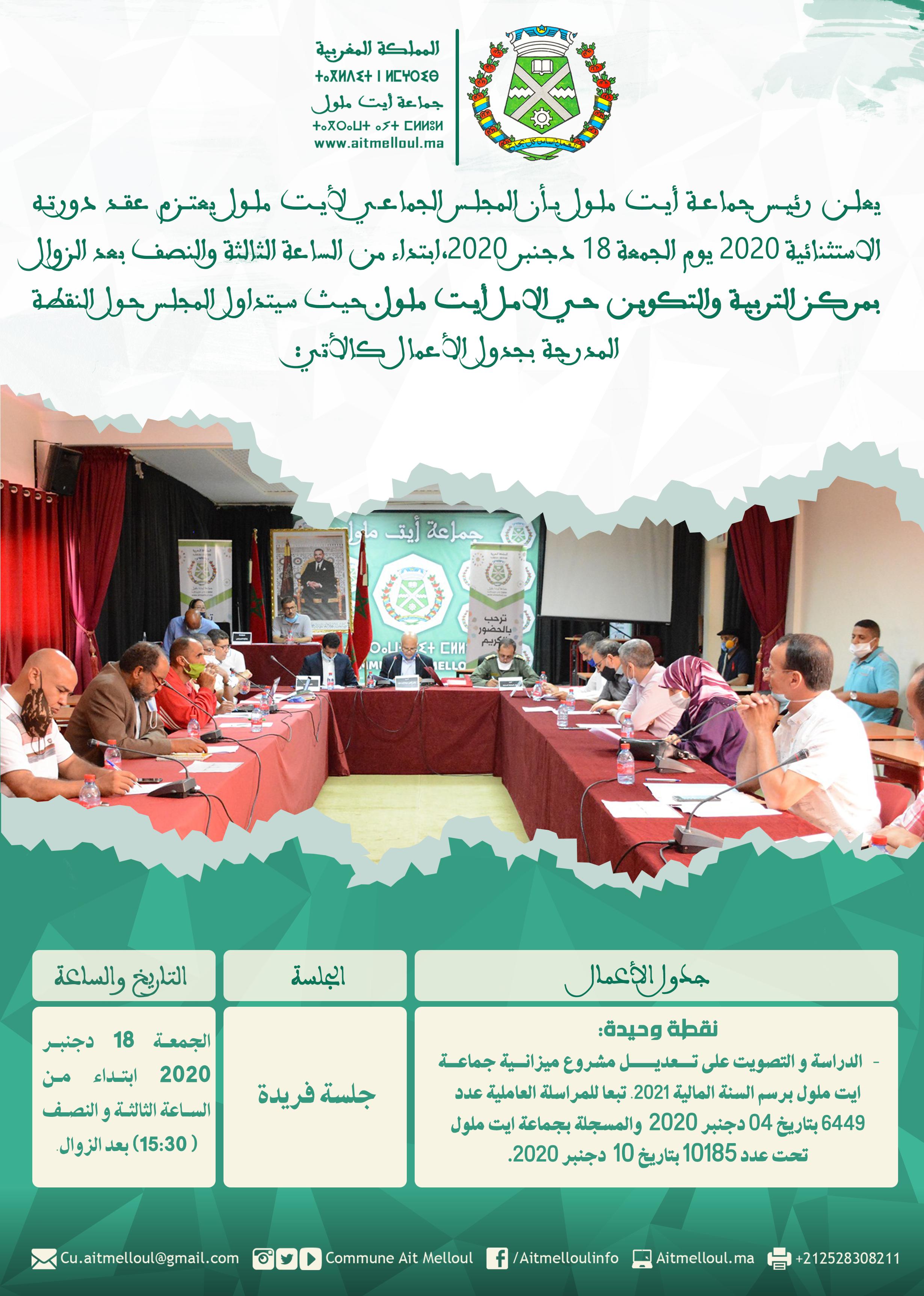 إعلان عن عقد دورة إستثنائية للمجلس الجماعي لأيت ملول (الجمعة 18 دجنبر2020)