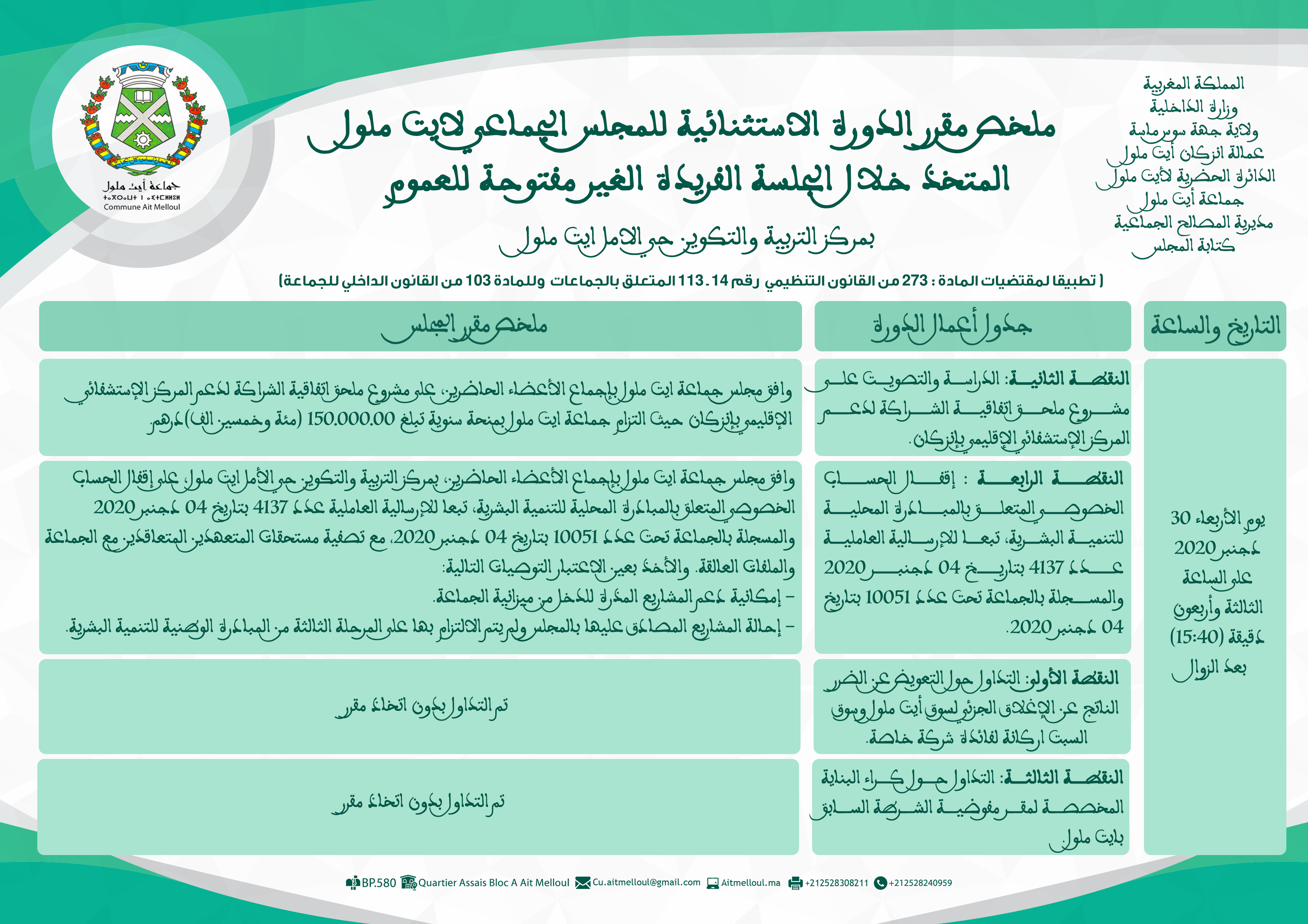 ملخص مقرر الدورة الإستثنائية للمجلس الجماعي لأيت ملول (الأربعاء 30 دجنبر 2020).